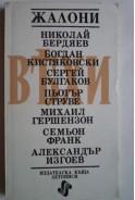 Жалони. Вехи. Сборник статии за руската интелигенция