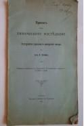 Приносъ къмъ химическото изследване на българските термални и минерални извори