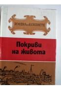 """Покриви на живота. Образи на велики строители и архитекти. Библиотека """" Имена от вековете"""" № 13"""