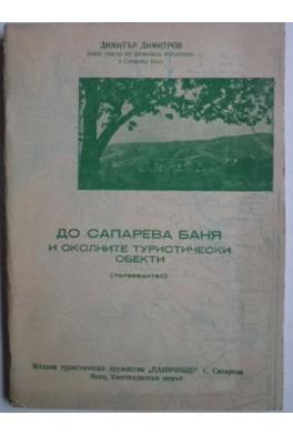 До Сапарева Баня и околните туристически обекти (пътеводител)