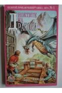 Ноктите на дракона. Книга-игра