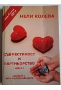 Съвместимост и партньорство. Книга І. Любовта чрез рождената дата