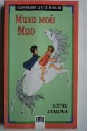 Мили мой Мио. Съвременни детски романи