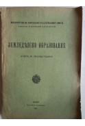 Земеделско образование. Отчетъ за 1923/1924 година