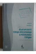 Българските турци - преселници в Република България (Култура и идентичност)