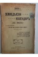 """Земеделски календаръ """"ХХ векъ"""" за 1909 година"""
