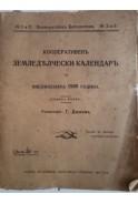 Кооперативенъ земледелчески календаръ за високосната 1908 година