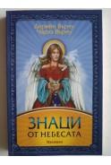 Знаци от небесата. Послания от ангелите, които ще насочат вашите житейски избори