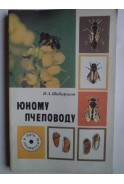 Юному пчеловоду. Книга для учащихся