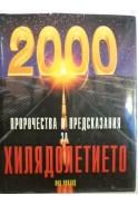2000 Пророчества и предсказания за хилядолетието