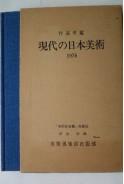 Японското изкуство в съвремието 現代の日本美術
