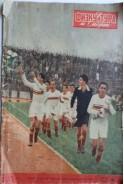 Списание Физкултура и спорт