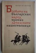 "Борбата на българския народ против латинските нашественици. Бибилиотека ""Нашето героично минало"""