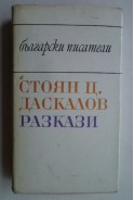 Стоян Ц. Даскалов. Разкази