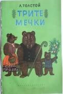 Трите мечки