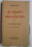 Въ защита на Христо Ботевъ. Литературни очерки