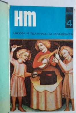 Списание Наука и техника за младежта
