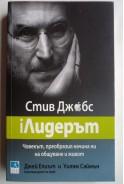 Стив Джобс Лидерът