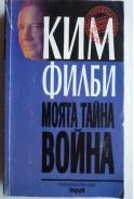 Моята тайна война. Автобиография на разузнавача легенда на двадесети век