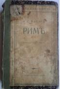 Римъ. Авторизиранъ преводъ