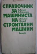 Справочник за машиниста на строителни машини