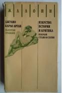 Джулио Карло Арган. Изкуство, история и критика. Избрани студии и статии