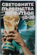 Световните първенства по футбол 1930-1998. Мачове, резултати, голмайстори, случки