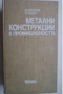 Метални конструкции в промишлеността