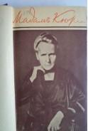 Мадамъ Кюри. Романизована биография