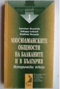 Мюсюлманските общности на Балканите и в България. Исторически ескизи