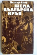 Шепа българска кръв. Документален роман за времето, живота и делото на Гоце Делчев