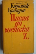 Писма до госпожа Z. Спомени от настоящето (1957-1961)