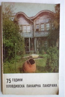 75 години Пловдивска панаирна програма