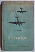 В боен курс. Очерк са И. С. Полбин два пъти герой на Съветския съюз
