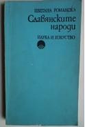 Славянските народи. Етнографска характеристика