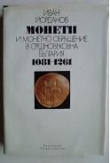 Монети и монетно обръщение в средновековна България 1081-1261