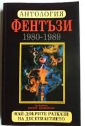 Антология Фентъзи 1980-1989. Най-добрите разкази на десетилетието