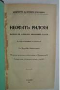 Неофитъ Рилски. Патриархъ на българските книжовници и педагози