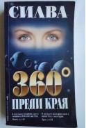 360 преди края