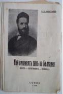 Най-великиятъ синъ на България. Поетъ Бунтовникъ Войвода