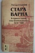 Стара Варна. В първите години след Освобождението 1878-1890