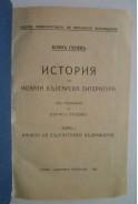 История на новата българска литература. Томъ І. Начало на българското Възраждане