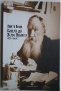 Близо до Ясна Поляна 1907-1909