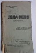 Александъръ Стамболийски. Характеристика