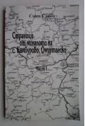 Страници от миналото на с. Камбурово, Омуртагско. Част І
