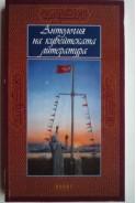 Антология на кувейтската литература