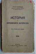 История на класическата литература