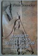 Влиянието на иранската култура и история в България