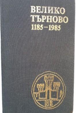 Велико Търново 1185-1985