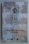 София, 130 години столица на България. Сборник научни статии посветени на София.